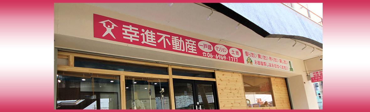 大阪市鶴見区にある幸進不動産